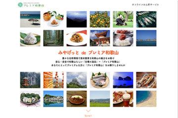和歌山県で「みやげっと」サービスを開始いたします
