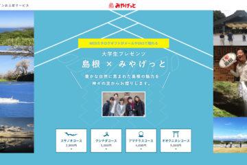 島根県で「みやげっと」のサービスを開始致しました