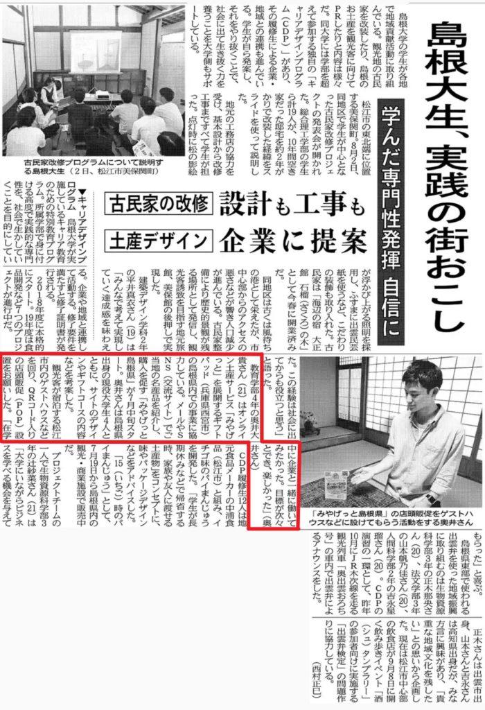 日経新聞「みやげっと島根県」20190816