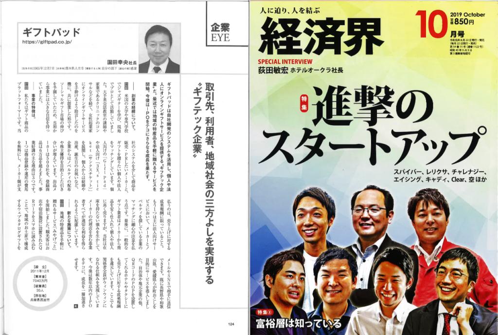 経済界2019.10月号(社長取材)