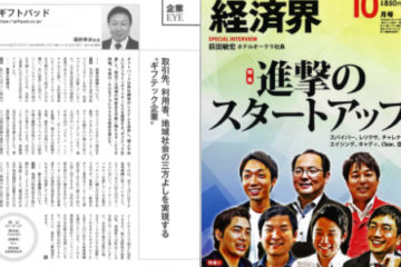 代表取締役 園田のインタビューが経済界に掲載されました