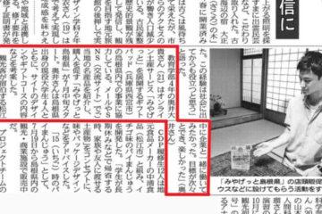 「みやげっと島根県」が日本経済新聞に掲載されました
