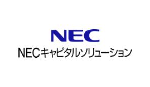 NECキャピタルソリューション