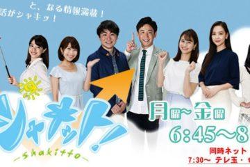 千葉テレビ「シャキット!」で弊社と中央住宅様が紹介されました。