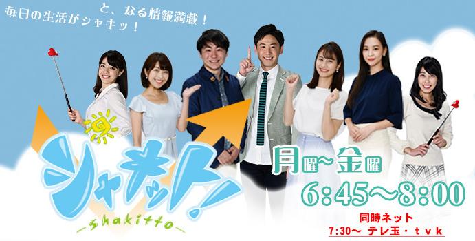 千葉テレビ「シャキット!」
