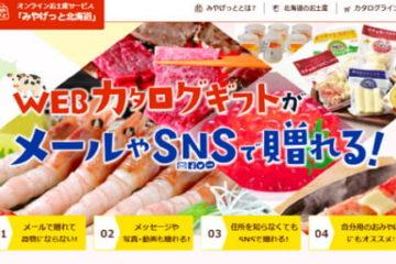 北海道で「みやげっと」サービスを開始いたしました