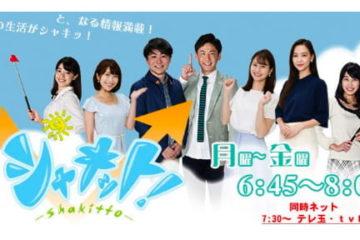 千葉テレビ「シャキット!」で弊社と中央住宅様が紹介されました