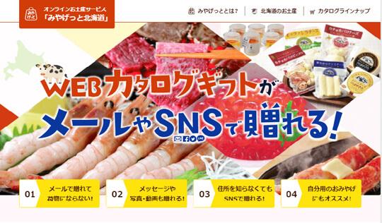 北海道で「みやげっと」のサービスを開始致しました