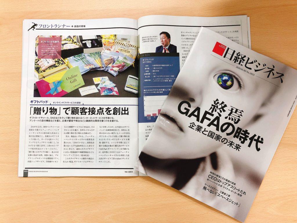 日経ビジネスに掲載されました。