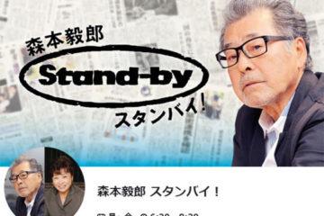 TBSラジオ「森本毅郎・スタンバイ!」で弊社サービスが紹介されました。