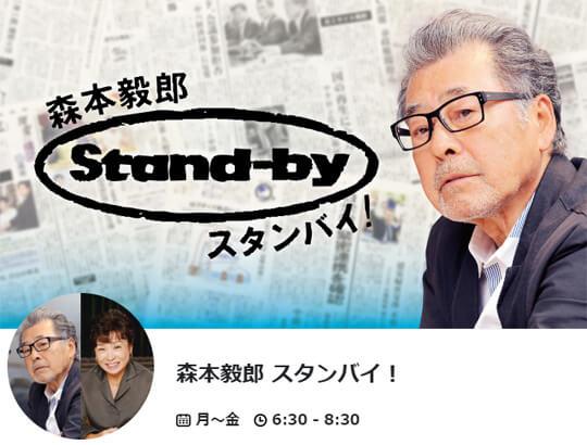 TBSラジオ「森本毅郎・スタンバイ!」で弊社サービスが紹介されました