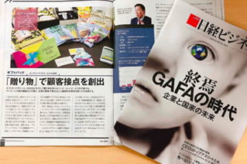日経ビジネス「フロントランナー」に記事が掲載されました