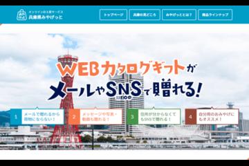 兵庫県で「みやげっと」サービスを開始いたしました