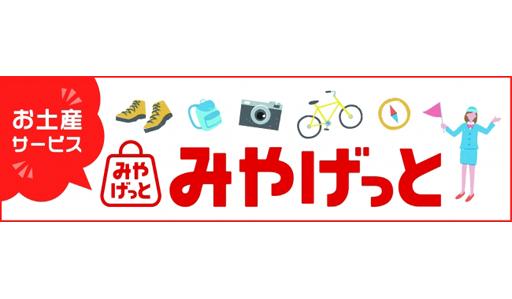 「南房総・三浦半島サイクルスタンプラリー」で特産品販売支援を実施
