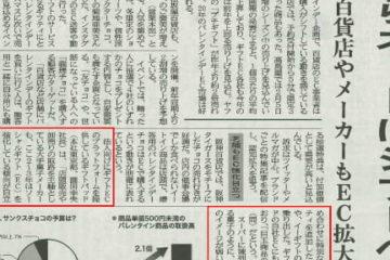 日本流通経済新聞に弊社の取り組みが掲載されました