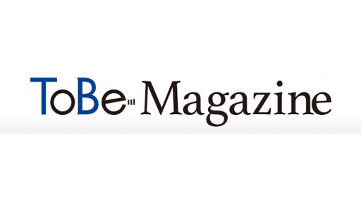 代表取締役 園田のインタビューがToBe Magazineに掲載されました