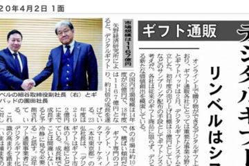 日本ネット経済新聞に弊社の取り組みが掲載されました