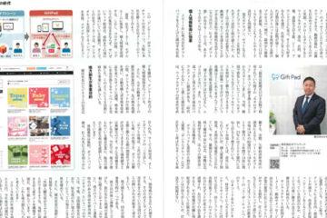 ビジネス情報誌「戦略経営者」に取材記事が掲載されました