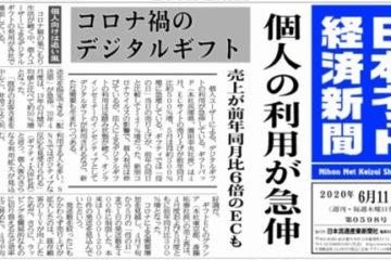 日本ネット経済新聞に取材記事が掲載されました