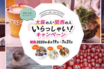 大阪府・大阪市主催のキャンペーンに弊社システムが使用されました
