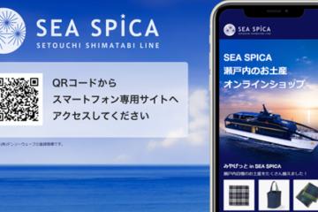 観光型高速クルーザー「SEA SPICA」でみやげっとサービスが開始いたしました