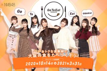 大阪府の「Go To Eat OSAKAキャンペーン」で弊社システムが採用されました