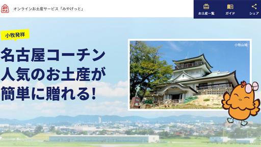 愛知県小牧市・名古屋コーチンみやげっとの運用を開始いたしました