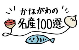 かながわの名産100選