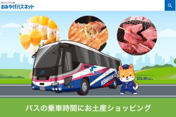 西日本ジェイアールバスに乗りながら、ご当地お土産を購入しSNSでおくれるサービスを開始