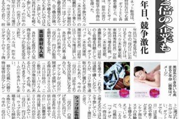 日本ネット経済新聞「母の日」1面企画に取材記事が掲載されました