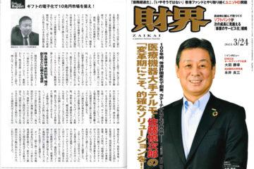 代表取締役 園田のインタビューが財界に掲載されました
