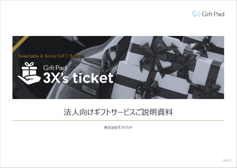 3X's ticket 法人向けギフトサービスご説明資料