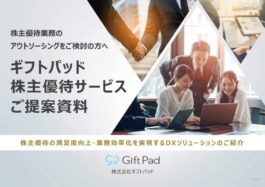 株主優待業務のアウトソーシングをご検討の方へ『ギフトパッド株主優待サービスご提案資料』