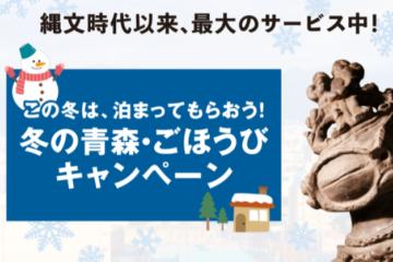 青森県主催の「この冬は、泊まってもらおう!冬の青森・ごほうびキャンペーン」(2021年2月~3月実施)に弊社ギフトサービスが採用されました