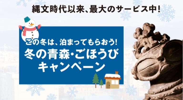 この冬は、泊まってもらおう!冬の青森・ごほうびキャンペーン