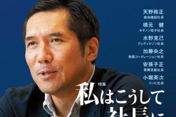 経済界の「INNOVATORS」にて代表取締役園田のインタビューが紹介されました。