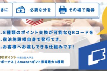 宿泊施設向け販促DXツール「Ticket Button」を共同開発~非接触型ギフトサービスで業務効率改善と商品設定の自由度を実現~
